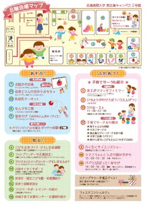 イベント フェスタ 広島 ハンドメイド