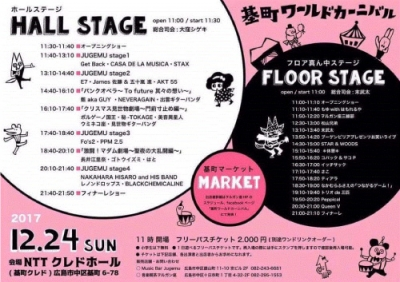 基町ワールド NTTクレドホール 音楽 イベント 販売