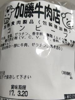 コンビーフ原材料