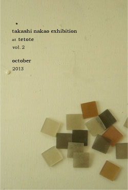 tetote-DM-2013-oct-オモテ-w.jpg