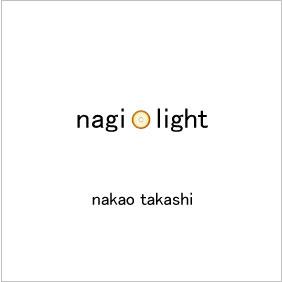 nagi◎light-オモテ最終.jpg