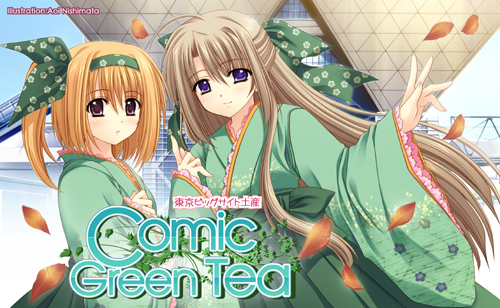 ビッグサイト土産「Comic Green Tea」