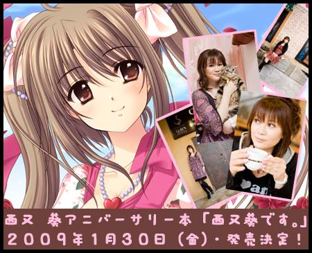 「西又 葵です。」2009年1月30日発売!