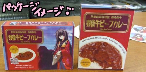 秋田県羽後町「羽後牛カレー」発売決定!