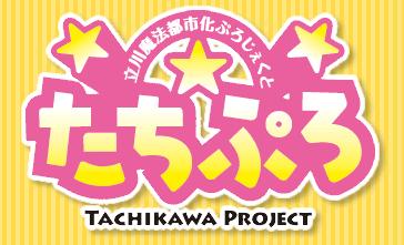 """""""立川魔法都市化プロジェクト""""いよいよ始動!!"""
