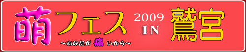 萌フェスIN鷲宮2009「萌え度セレクション2009」