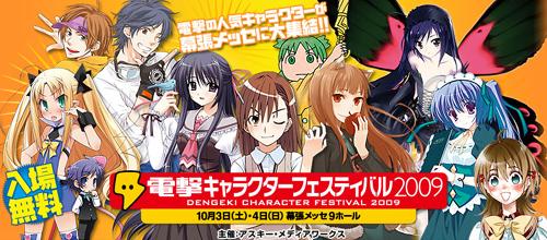 『電撃キャラクターフェスティバル2009』