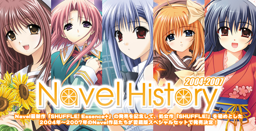 『Navel History 2004-2007』発売決定!!