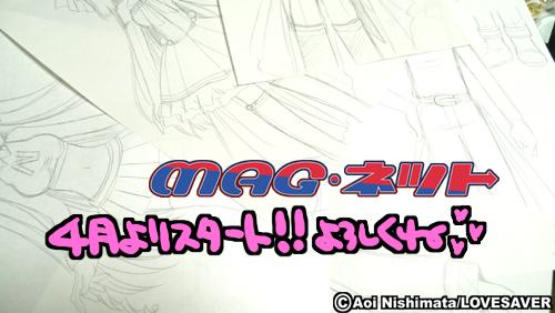 NHK・BS2にて4月スタートにアニメ・ゲーム情報番組!!『MAG・ネット』