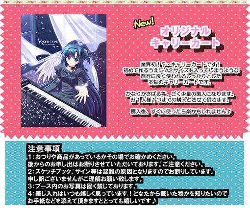 JOKER TYPE(西又葵)コミックマーケット79発行物情報♪