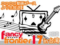 台湾同人フェス「FF17」ニコニコブースより生放送!