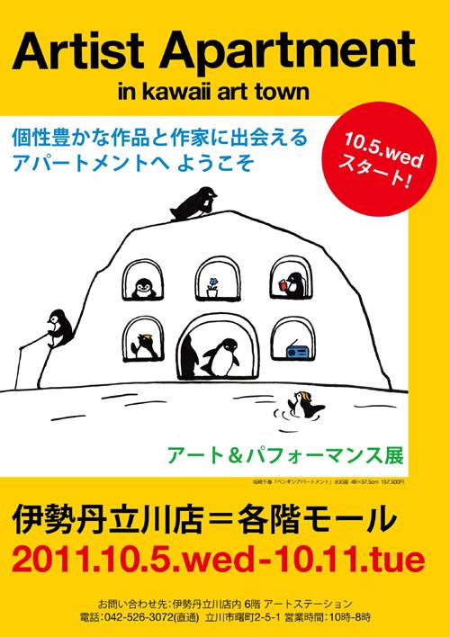 """伊勢丹立川店""""Artist Apartment""""に参加します!"""