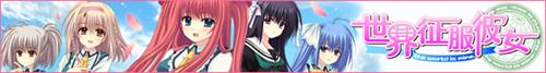 sekajyo_banner_l.jpg