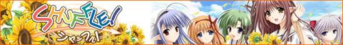 shuffle_banner.jpg