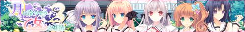 tsuki_2nd_banner_l.jpg