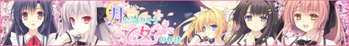 tsuki_banner_l.jpg