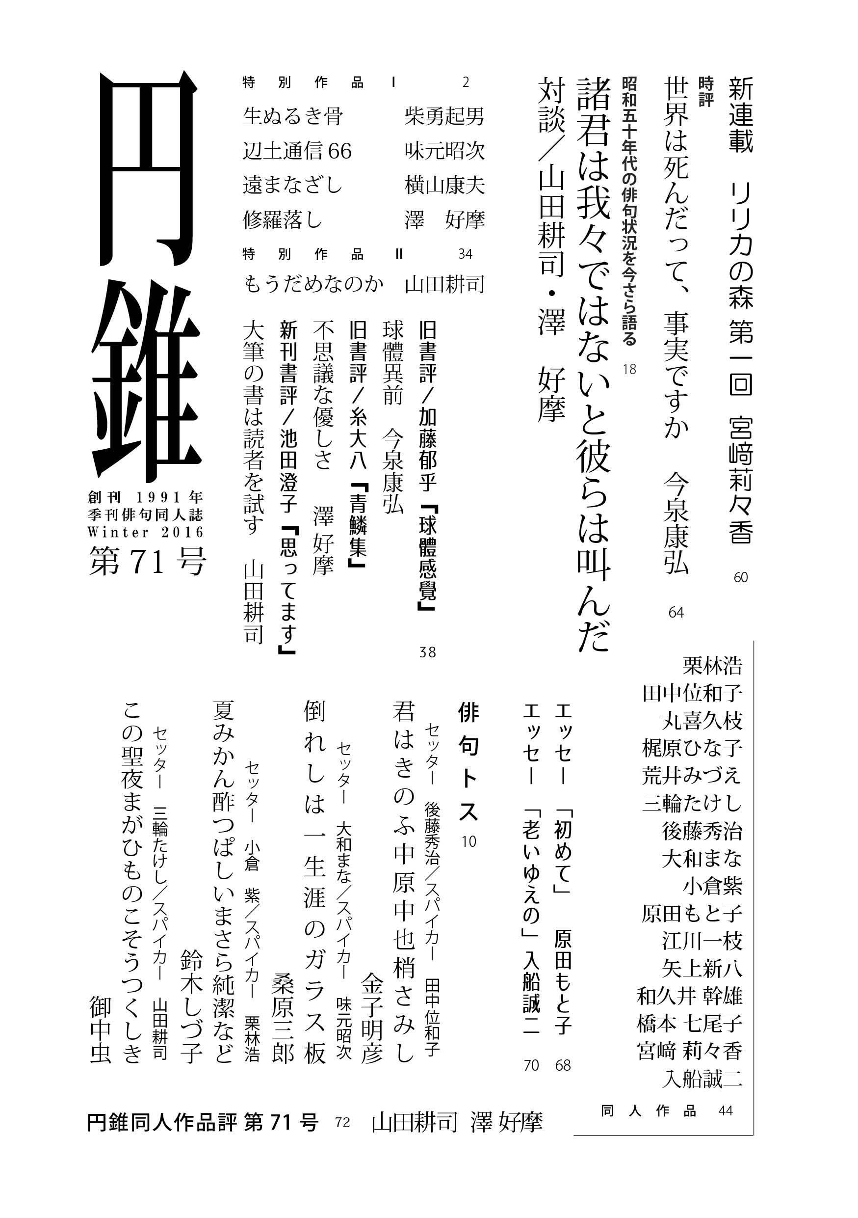 円錐71号_目次.jpg
