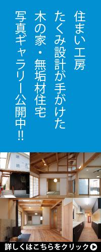 takumi-blogbannerTate.jpg