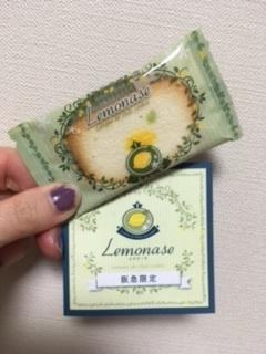 レモンチョコ