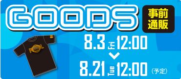 goods_2nd_03.png
