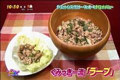 舟山久美子さんのダイエットレシピ ■和ハーブを使ったタイ料理のラープ