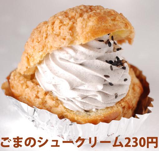 ゴマシュークリーム
