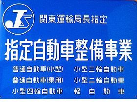 2011年10月末より民間指定工場となりました