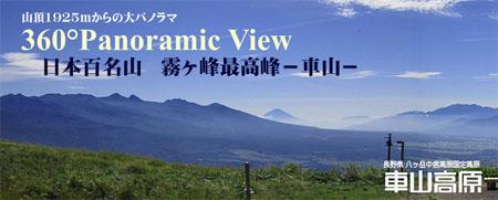 長野県『 車山』爽快ハイキングの旅開催のお知らせ