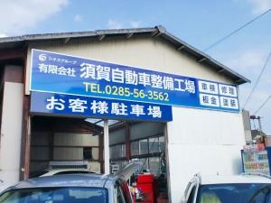 須賀自動車整備工場の看板を新たに設置致しました