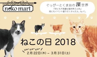 nekonohi2018_kokuchi_b.jpg