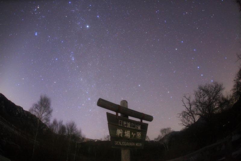 戦場ヶ原看板と北天の星空