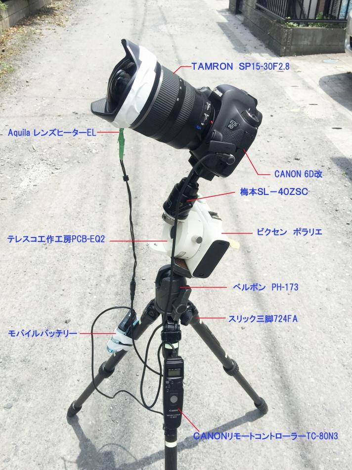星景写真の機材