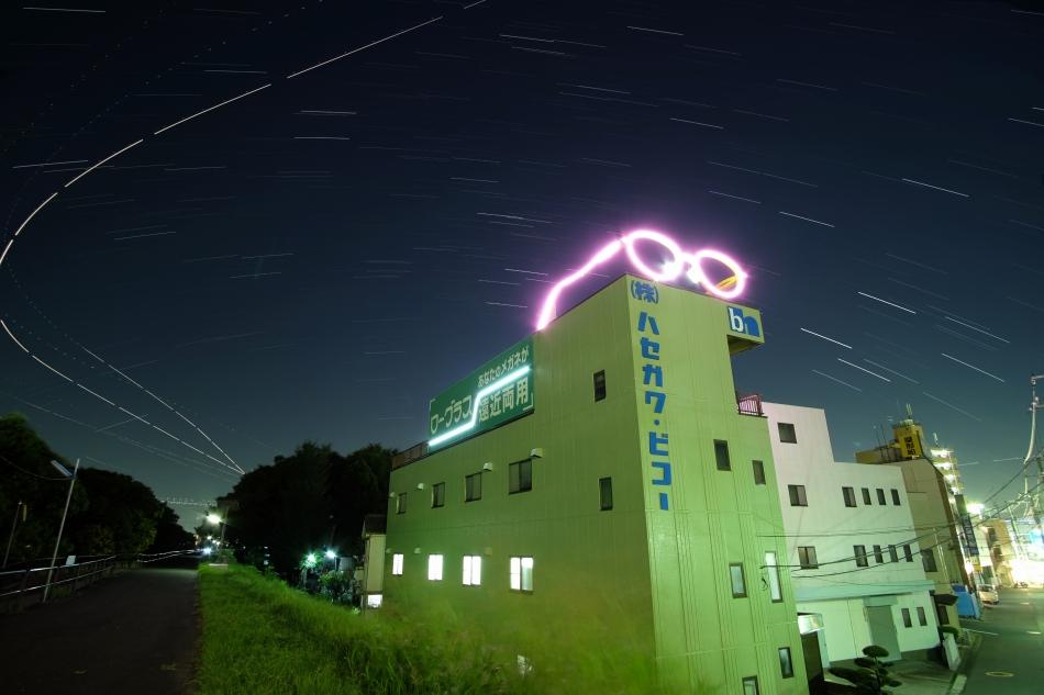 ハセガワビコーの巨大メガネと星々