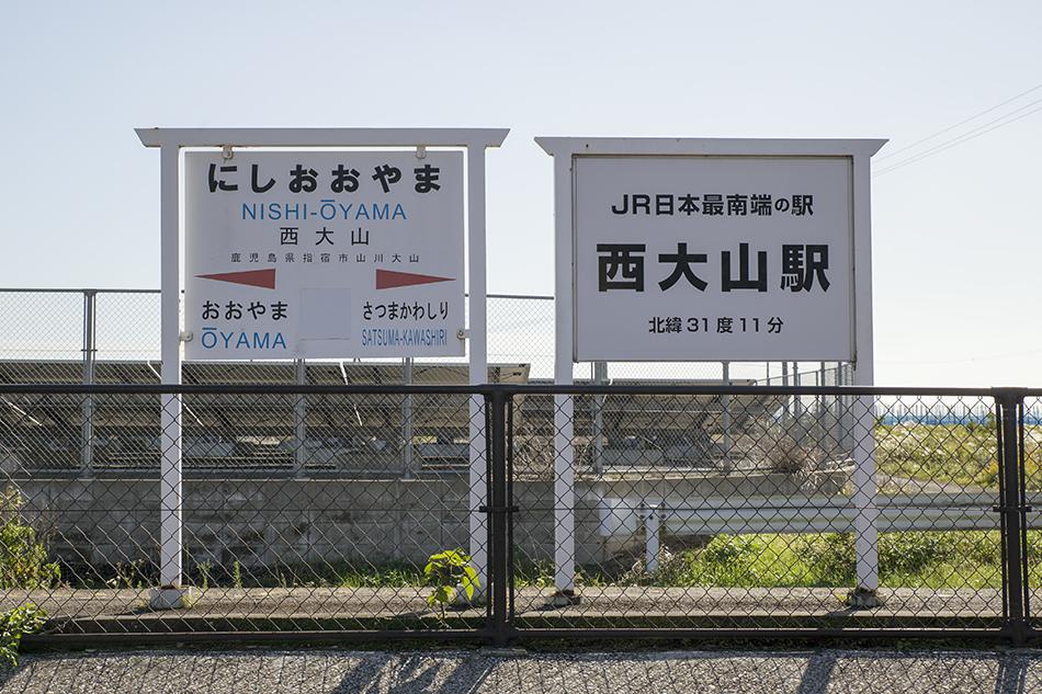 JR日本最南端の西大山駅