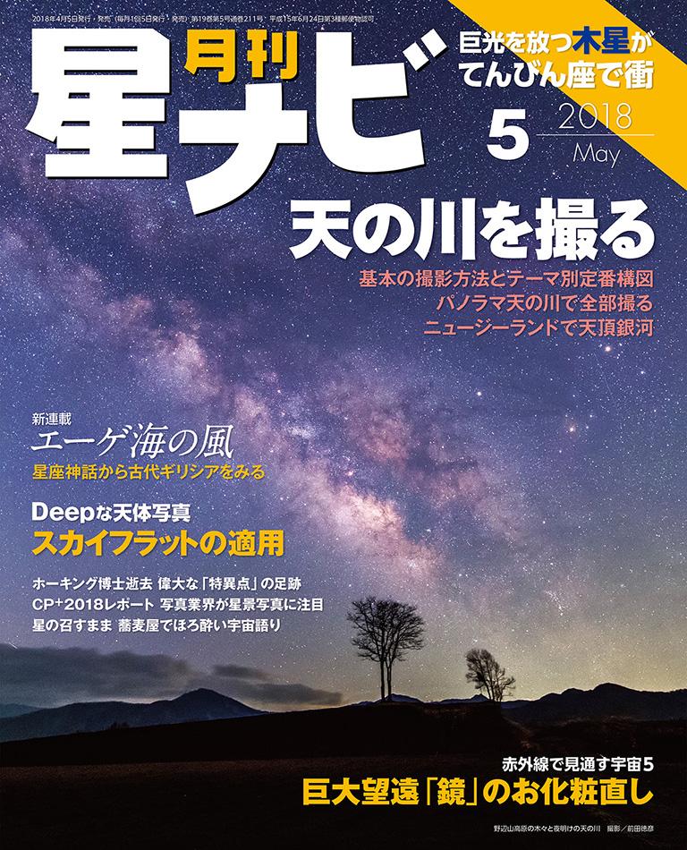 星ナビ5月号表紙