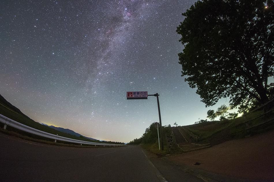 愛妻の丘の看板と北天の星空