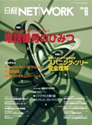 日経 NETWORK 6月号