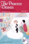 prinncess diaries-1