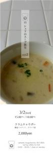 スープ教室