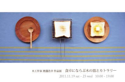渡邊浩幸作品展「食卓を」