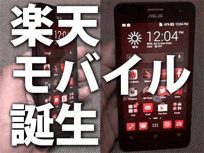 楽天モバイルZenfone5