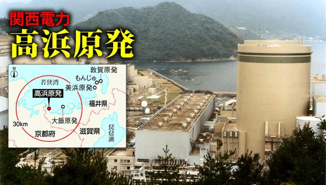 関西電力高浜原発