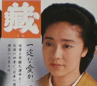 浅野ゆう子蔵