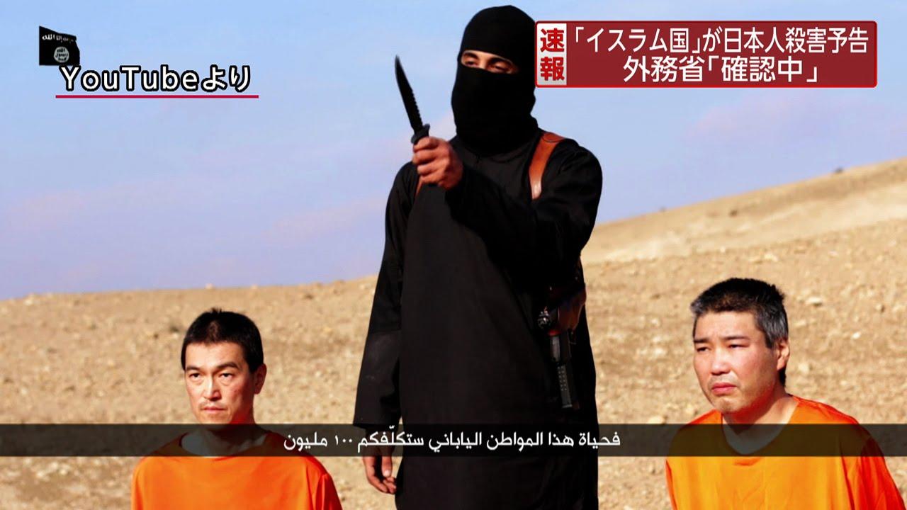 イスラム国日本人人質