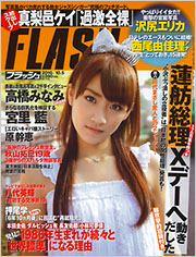 flash_20100921.jpg