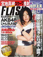 flash_20100928.jpg