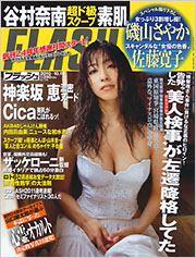 flash_20101005.jpg