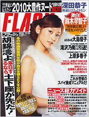 flash_20101109.jpg