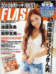 flash_20101116.jpg