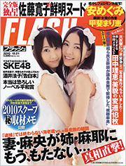 flash_20101207.jpg